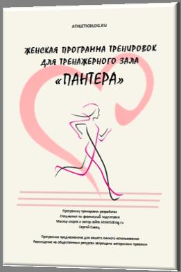e2395791c58c Женская программа тренировок для тренажерного зала «ПАНТЕРА»
