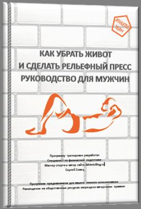 3110ac465a45 Как убрать живот и бока – программа тренировок для мужчин