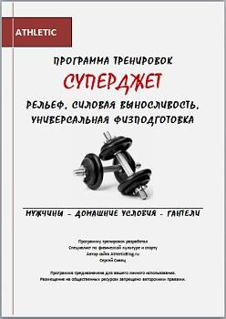 программа для рельеф и похудения